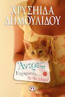http://www.culture21century.gr/2017/06/antres-euxaristw-de-tha-parw-ths-xryshidas-dhmoylidoy-book-review.html
