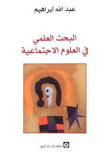 تحميل كتاب البحث العلمي في العلوم الاجتماعية - عبد الله ابراهيم pdf