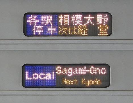 小田急電鉄 各駅停車 相模大野行き1 4000形