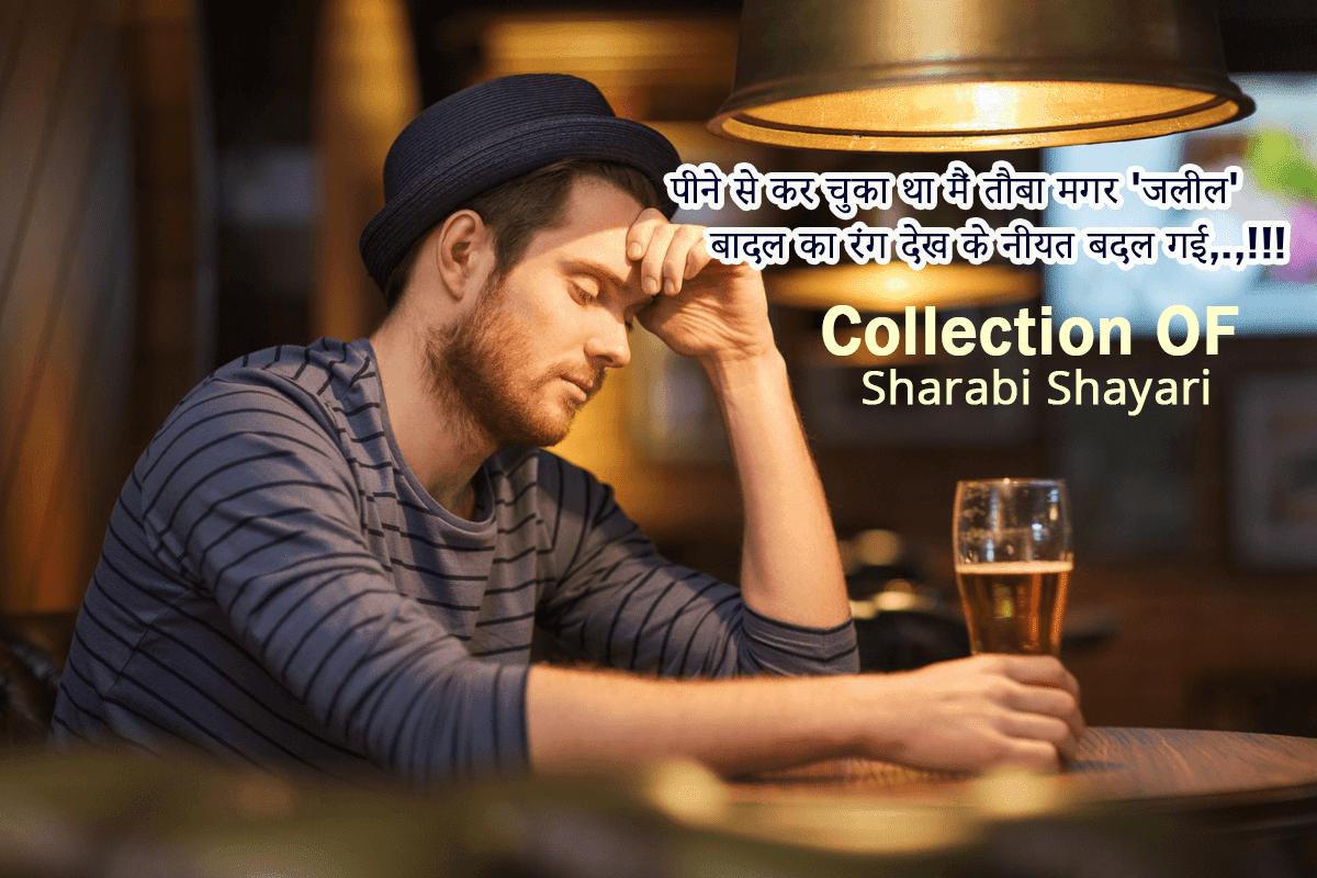 Sharabi Shayari in Hindi - शराबी शायरी