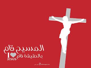 عيد القيامة المجيد ٢٠١٩