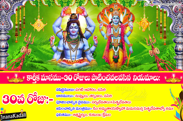 kartheekam best information in telugu-30th day kartheekam best information with hd wallpapers in telugu