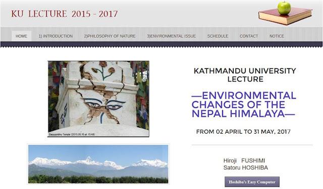 写真3 カトマンズ大学講義のホームページ。