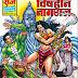 विषहीन नागराज कॉमिक्स हिंदी पीडीऍफ़ पुस्तक | Vishheen Nagraj Comics Hindi Pdf Book