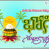 Bhogi Shubhakankshalu HD images - Happy bhogi images