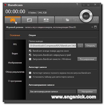Bandicam 3.4.0 Build 1227 - Игровой режим