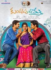 Watch Kundanapu Bomma (2016) DVDScr Telugu Full Movie Watch Online Free Download