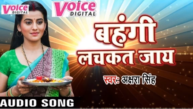 2018 के TOP छठ पूजा गीत | Chhath Puja Geet MP4 Video | Chhath Puja Songs Download Youtube: Chhath Puja Bhojpuri MP3/4 Songs