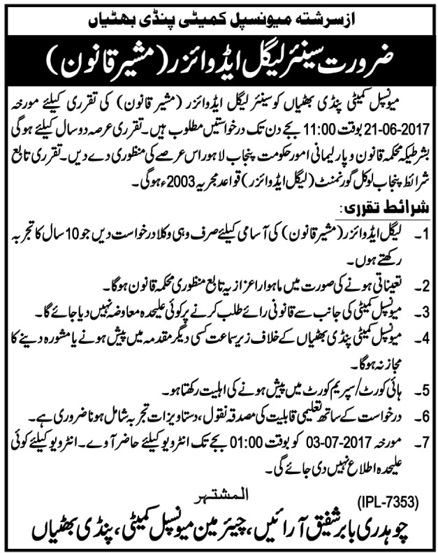 Legal  Advisor Job in Municipal Committee Pindi Bhattian 4 June 2017