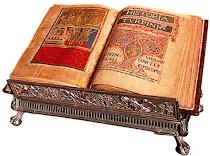 Найден «Кодекс Каликста» ХII века