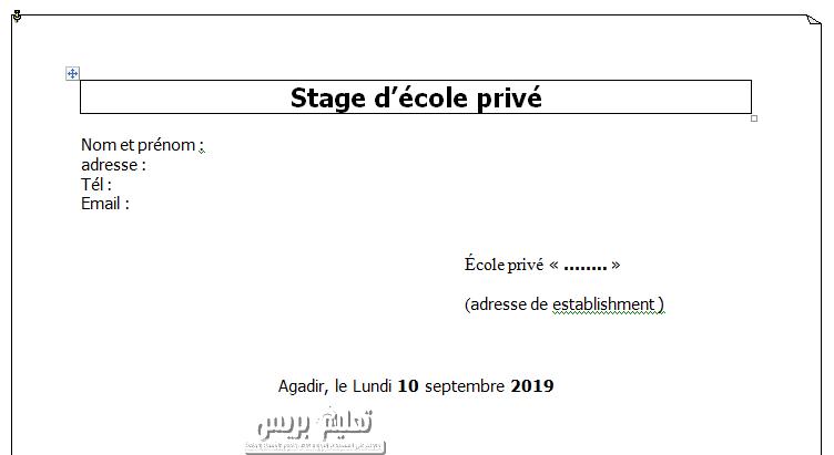 نموذج طلب تدريب في مدرسة خاصة Stage Ecole Prive