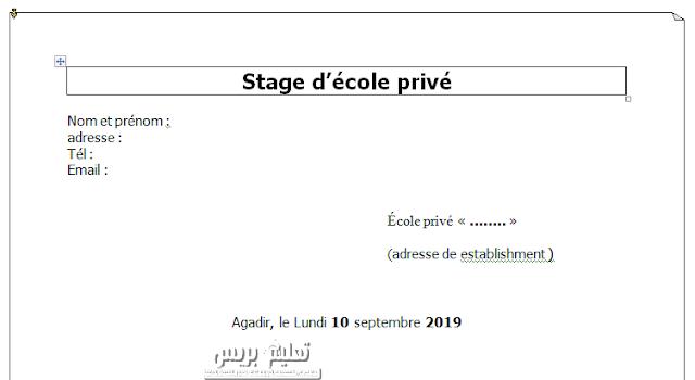 Stage école privé