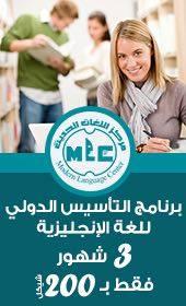 بدء التسجيل في برنامج التأسيس الدولي للغة الانجليزية من الصفر للصغار والكبار