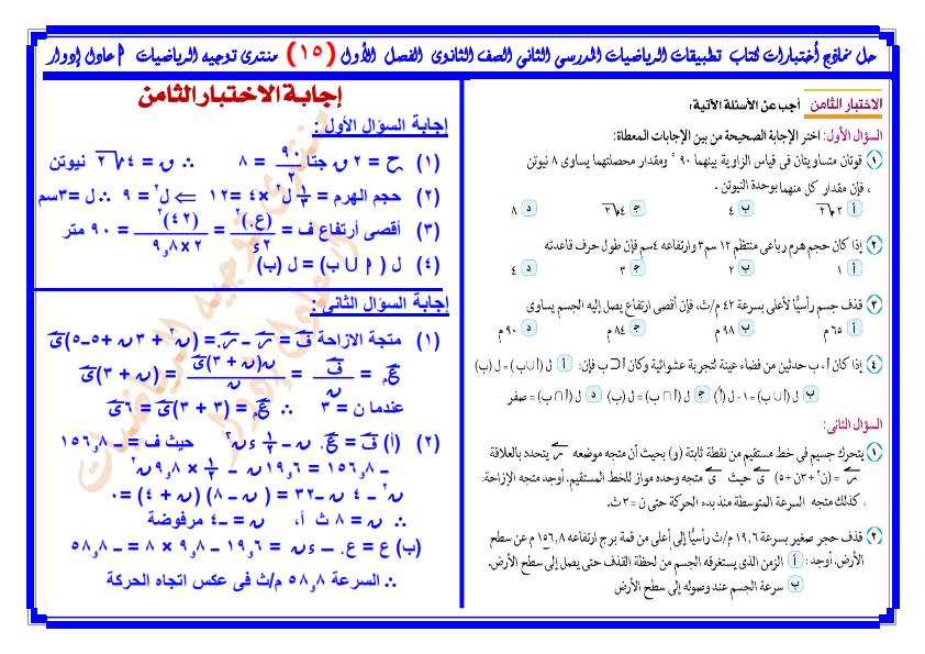 اجابات إختبارات كتاب تطبيقات الرياضيات للثانى الثانوى %25D8%25AD%25D9%2584%2B%25D9%2586%25D9%2585%25D8%25A7%25D8%25B0%25D8%25AC%2B%25D8%25A5%25D8%25AE%25D8%25AA%25D8%25A8%25D8%25A7%25D8%25B1%25D8%25A7%25D8%25AA%2B%25D9%2583%25D8%25AA%25D8%25A7%25D8%25A8%2B%25D8%25AA%25D8%25B7%25D8%25A8%25D9%258A%25D9%2582%25D8%25A7%25D8%25AA%2B%25D8%25A7%25D9%2584%25D8%25B1%25D9%258A%25D8%25A7%25D8%25B6%25D9%258A%25D8%25A7%25D8%25AA%2B%2B%25D9%2584%25D9%2584%25D8%25B5%25D9%2581%2B%25D8%25A7%25D9%2584%25D8%25AB%25D8%25A7%25D9%2586%25D9%2589%2B%2B%25D8%25A7%25D9%2584%25D8%25AB%25D8%25A7%25D9%2586%25D9%2588%25D9%2589%2B%25D8%25A7%25D9%2584%25D9%2582%25D8%25B3%25D9%2585%2B%25D8%25A7%25D9%2584%25D8%25B9%25D9%2584%25D9%2585%25D9%2589%2B%25D8%25A7%25D9%2584%25D9%2581%25D8%25B5%25D9%2584%2B%25D8%25A7%25D9%2584%25D8%25AF%25D8%25B1%25D8%25A7%25D8%25B3%25D9%2589%2B%25D8%25A7%25D9%2584%25D8%25A3%25D9%2588%25D9%2584%2B2016%2B-%2B2017_016
