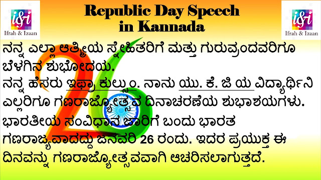 Republic day Speech In Kannada For Students