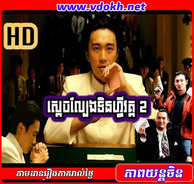Sdach Lbeng Tinfy II - រឿង ស្តេចល្បែងទិនហ្វី វគ្គ 2