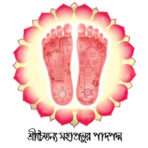 lotus-feet-of-chaitanya-mahaprabhu