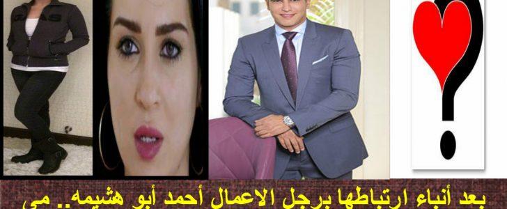 بعد أنباء ارتباطها برجل الاعمال أحمد أبو هشيمه.. مى عزالدين تحتضن فنان شاب وتعبر عنها حبها له