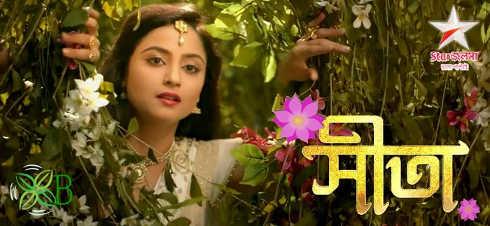 Sita, Star Jalsha, Bengali serial