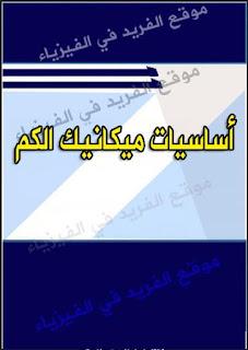 كتاب أساسيات ميكانيكا الكم pdf برابط تحميل مباشر مجانا