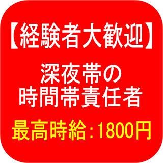 http://baito.mynavi.jp/job/17088585/