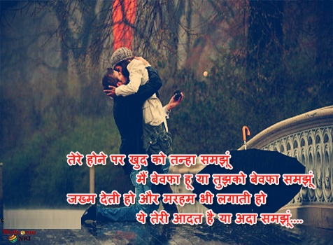 Top 5 Romantic Shayari For Girlfriend With Picture