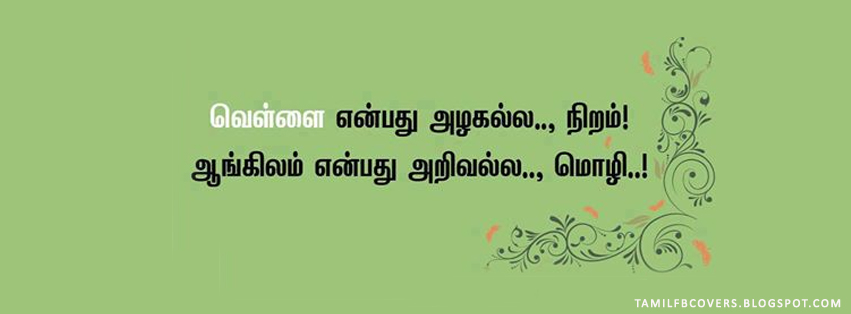 My India Fb Covers Vellai Enbathu Alagalla Niram Tamil Quotes Fb