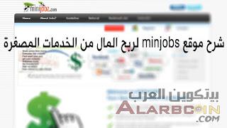 شرح موقع minijons لربح المال من الخدمات المصغرى