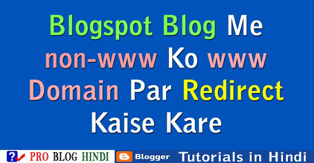 how to redirect a non-www request to www in blogger full tutorial in hindi, blogspot blog ko non-www se www domain par redirect kaise kare, blogspot tutorial in hindi