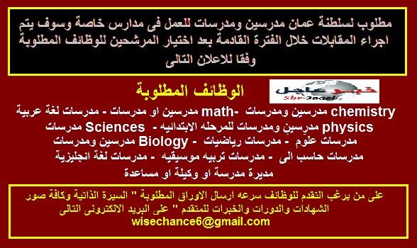 """مطلوب لسلطنة عمان وظائف """" مدرسين ومدرسات لعدد من التخصصات """" والتقديم على الانترنت"""
