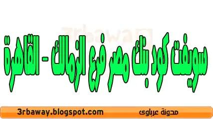 سويفت كود بنك مصر فرع الزمالك - القاهرة