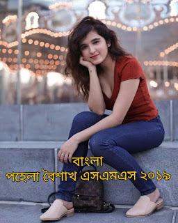 বাংলা পহেলা বৈশাখ এসএমএস ২০১৯ bangla noboborsho sms for all India  in bengali 1426