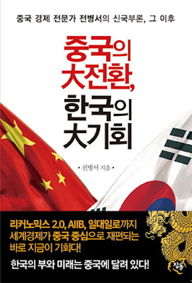 China's Great Transition, Korea's Great Opportunity book cover