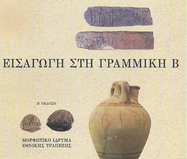 Εισαγωγή στη Γραμμική Β -Γραπτά μνημεία στην «μυκηναϊκή» Ελληνική