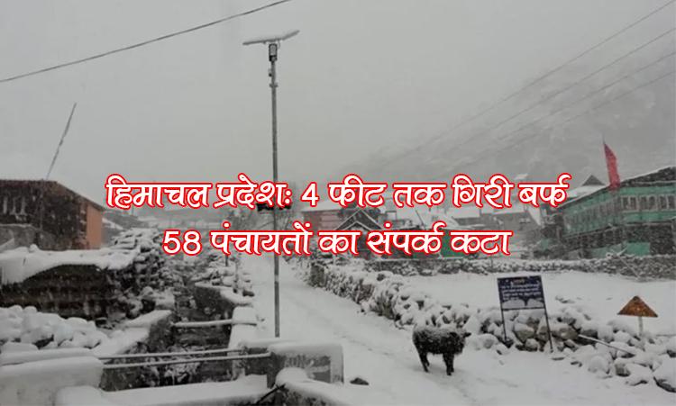 fresh-snowfall-in-lahaul-spiti-kinnaur-kullu-manali-chamba-sirmour-rain-in-shimla-hp