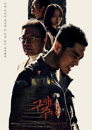 Save Me 2 구해줘 2 Korean drama 2019