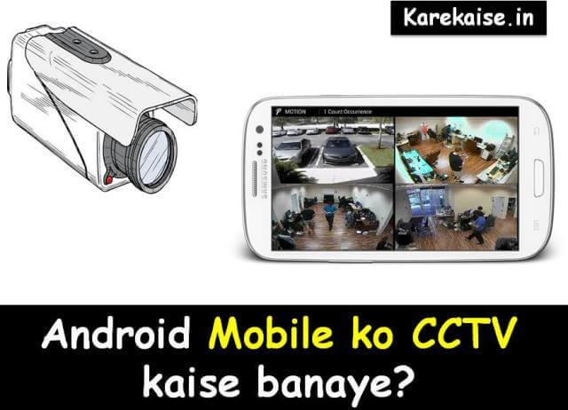 androi-mobile-ko-cctv-kaise-banaye