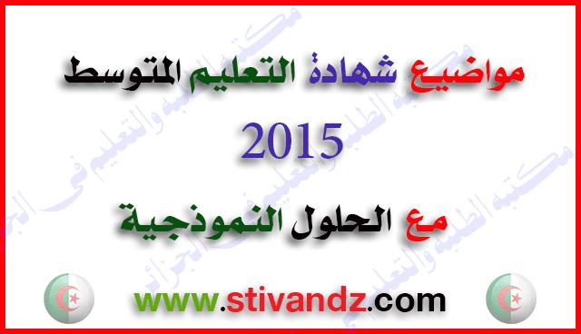 مواضيع شهادة التعليم المتوسط 2015 مرفقة مع الحلول النموذجية