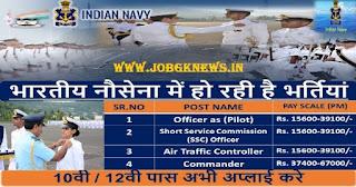 http://www.jobgknews.in/2017/10/indian-navy-recruitment-2017-for-short.html