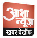 Asha News :Hindi News,Latest News in Hindi,News in Hindi,Hindi News Paper,Hindi News Today.