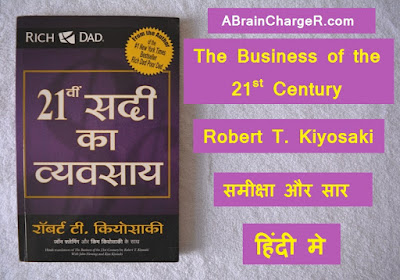 21 Vi Sadi Ka Vyvasaya (The Business of the 21st Century) - Robert T. Kiyosaki Book Review & Summary in Hindi.