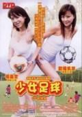 Film Sexy Soccer DVDRip Full Movie