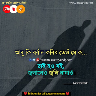 assamese attitude status| assamese quotes for whatsapp