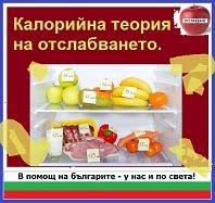 http://otslabvane1.blogspot.bg/2014/07/kaloriyna-teoria-za-otslabvane.html