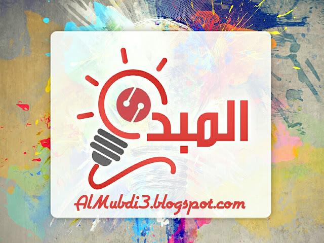 افتتاح مدونة المبدع للمعلوميات