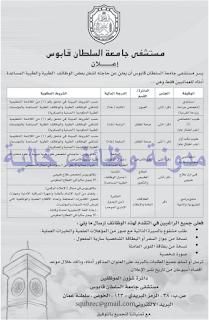 وظائف شاغرة فى جريدة عمان سلطنة عمان الاربعاء 04-10-2017 %25D8%25B9%25D9%2585%25D8%25A7%25D9%2586%2B3