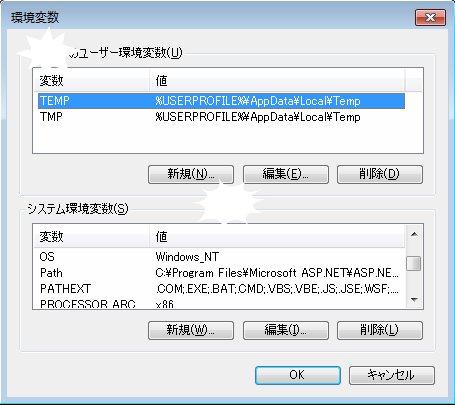 Windowsの環境変数をいじる.Pathは下のシステム環境変数というところ.