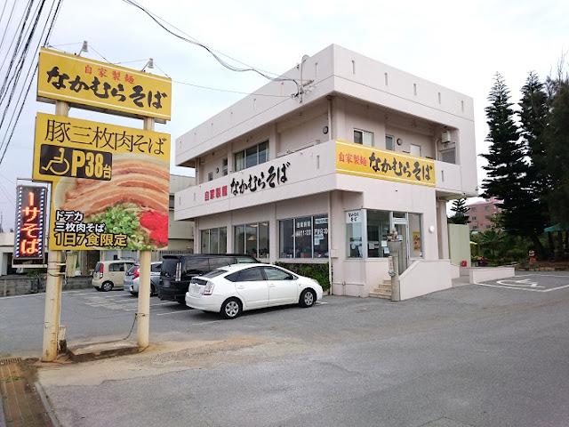 自家製麺 沖縄そば専門店 なかむらそばの写真