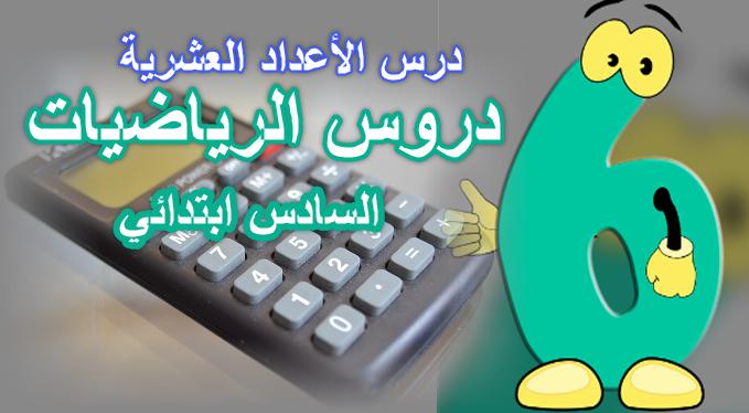 درس الأعداد العشرية السادس ابتدائي pdf|قلم-ماط-الشامل9alamaths