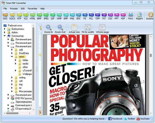 Multi-page Tiff Editor Key